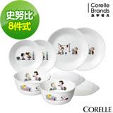CORELLE康寧 SNOOPY 美味廚房8件式餐具組-H01