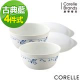 CORELLE 康寧 古典藍4件式餐盤組-D01