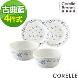 CORELLE 康寧 古典藍4件式餐盤組-D02