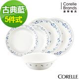 CORELLE 康寧 古典藍5件式餐盤組-E01