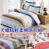 (任選1套)【I-JIA Bedding】天鵝絨輕柔棉床包組(單人/雙人/雙人加大)