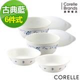 CORELLE 康寧 古典藍6件式餐盤組-F05