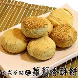 【台北濱江】蘿蔔香酥餅(6入/盒)-任選