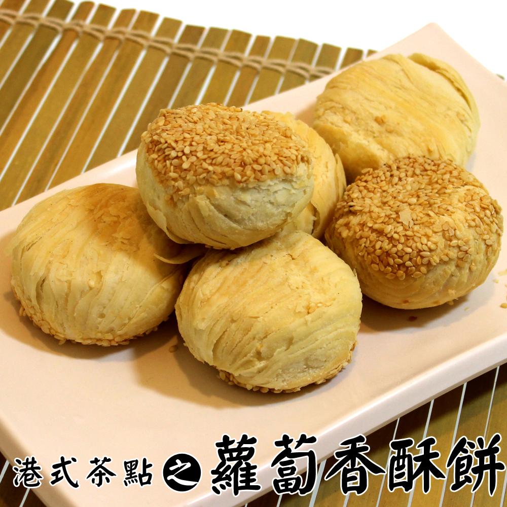 【台北濱江】蘿蔔香酥餅(6入 盒)-