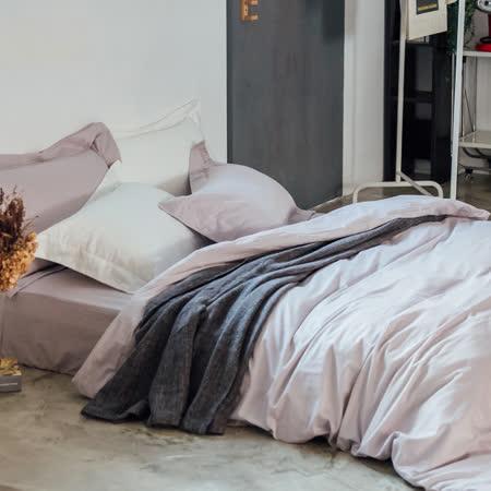 LAMINA 純色-灰芋紫  被套床包組(雙人)