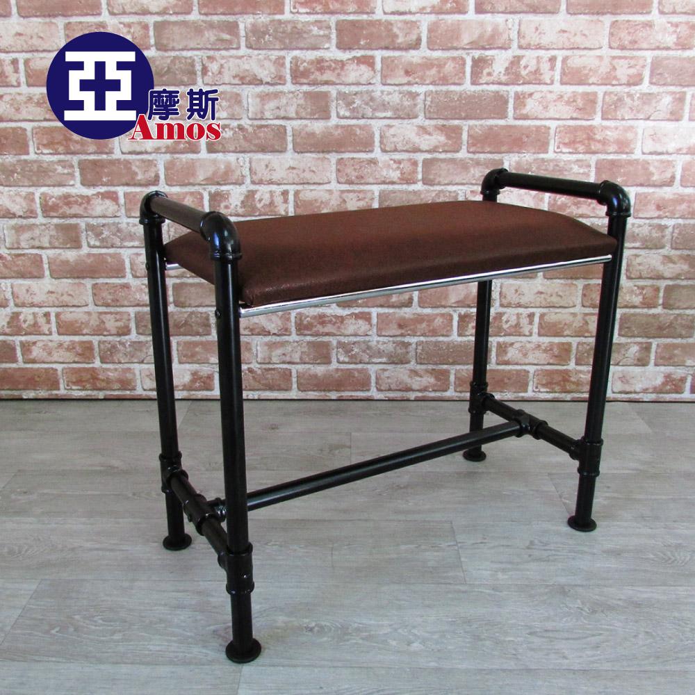 【Amos】工業風造型座墊椅