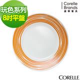 CORELLE 康寧餐盤 玩色系列8吋平盤-陽光澄橘