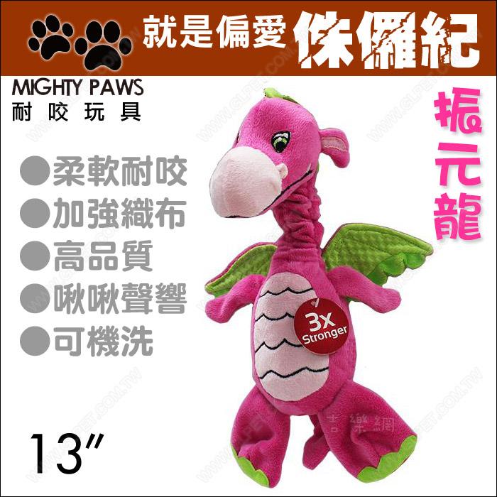巨掌Mighty Paws耐咬玩具《侏儸紀恐龍-振元龍》3倍強韌.啾啾聲