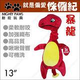 巨掌Mighty Paws耐咬玩具《侏儸紀恐龍-暴龍》3倍強韌.啾啾聲