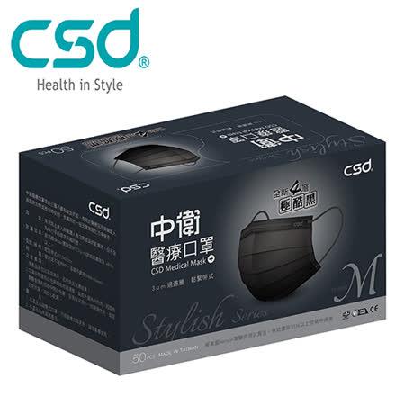 【中衛CSD】醫療口罩M-酷黑-2盒(50片/盒)