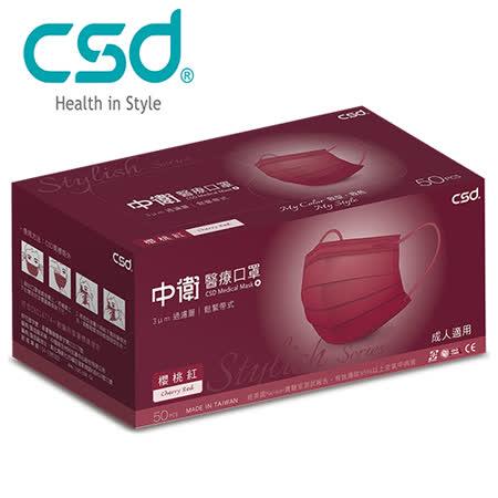 【中衛CSD】醫療口罩M-櫻桃紅-2盒(50片/盒)