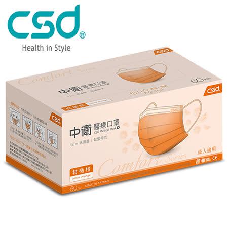 【中衛CSD】醫療口罩M-柑橘橙-2盒(50片/盒)