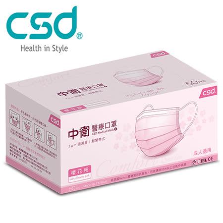 【中衛CSD】醫療口罩M-粉紅色-2盒(50片/盒)
