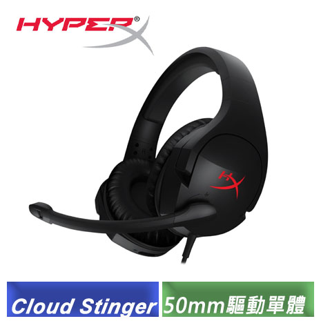 Kingston HyperX Cloud Stinger 電競耳機 (HX-HSCS-BK)-【送USB迷你蛇形小風扇】