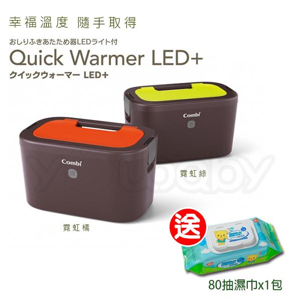 康貝Combi 濕紙巾保溫器 LED+/濕巾加熱器 ★送 超純水80抽濕巾x1包