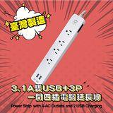 3.1A雙USB+3P一開四插電腦延長線6尺