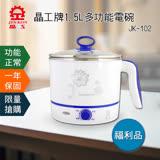 福利品【晶工牌】1.5L多功能電碗(JK-102)