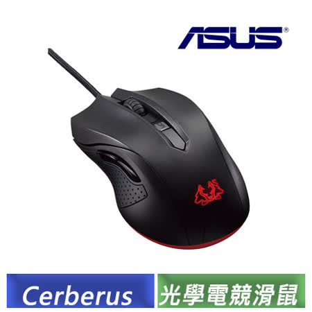 ASUS Cerberus Mouse  賽伯洛斯電競滑鼠