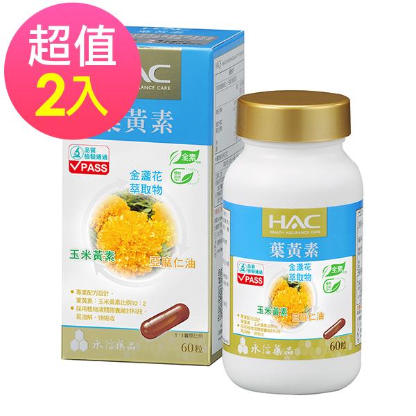 永信HAC~複方葉黃素膠囊 金盞花萃取物   60錠 瓶 2入組