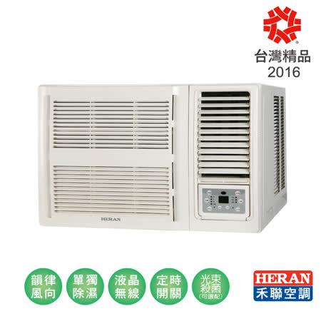 禾聯 5-7坪 頂級窗型空調 (HW-41P5)送基本安裝