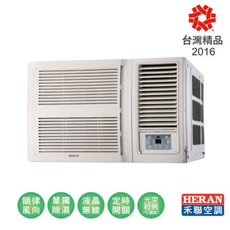 禾聯 7-9坪 頂級窗型空調 (HW-50P5)送基本安裝
