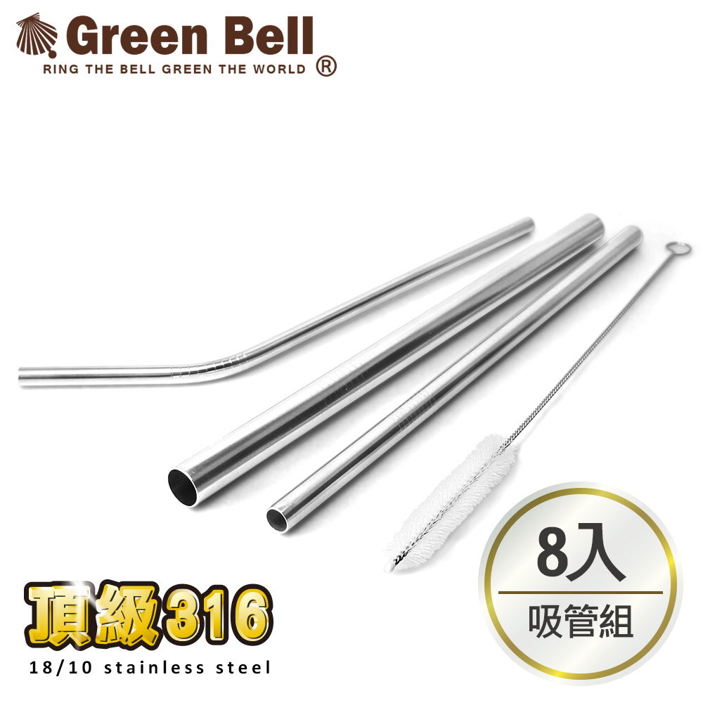 GREEN BELL綠貝 316不鏽鋼環保吸管 八入組~附收納袋