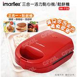 【imarflex日本伊瑪】三合一活力點心機/鬆餅機 IW-735
