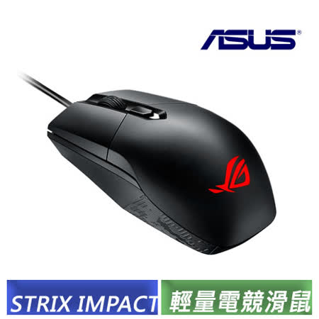Asus ROG Strix Impact 電競滑鼠