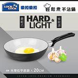 【樂扣樂扣】HARD&LIGHT系列輕鬆煮大理石不沾平底鍋/20CM(IH底)