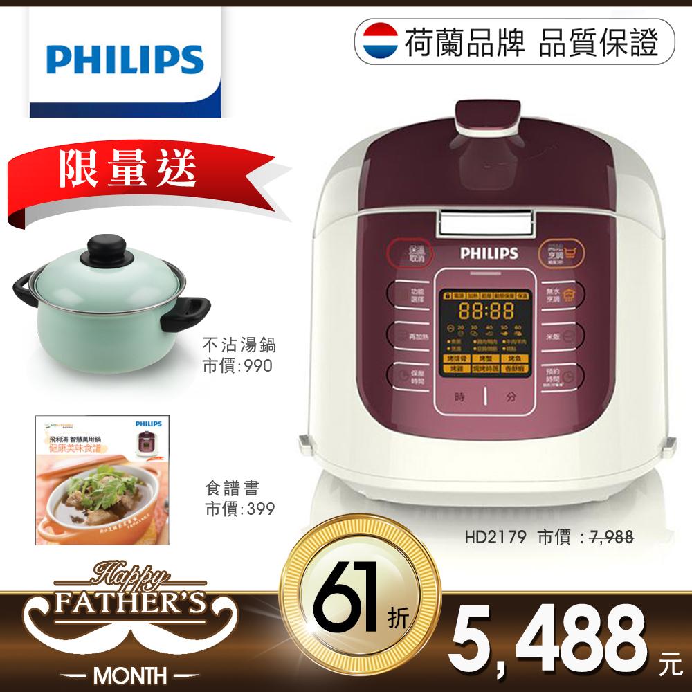 【飛利浦 PHILIPS】新一代渦輪靜排電子智慧萬用鍋╱晶豔紫(HD2179)