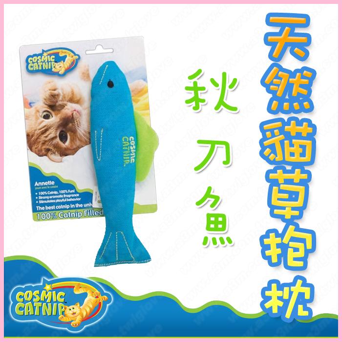 美國Cosmic Catnip宇宙貓~100%天然貓草抱枕~秋刀魚~貓玩具