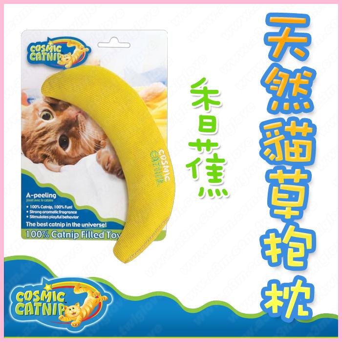美國Cosmic Catnip宇宙貓~100%天然貓草抱枕~香蕉~貓玩具