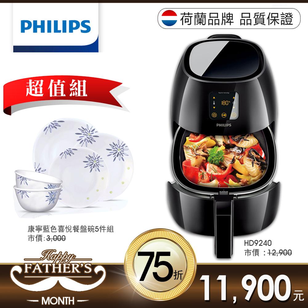 歐洲原裝進口【飛利浦 PHILIPS】頂級數位觸控式健康氣炸鍋(HD9240)
