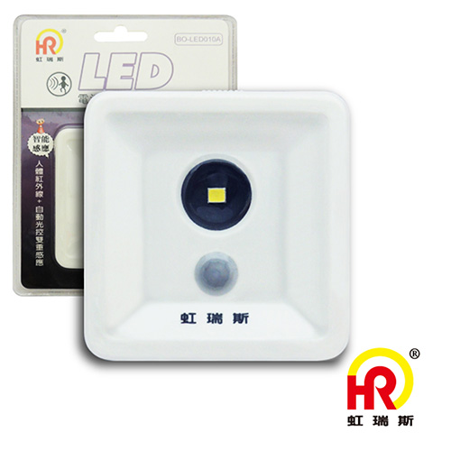 虹瑞斯 HomeResource 電池式人體感應燈 BO-LED010A