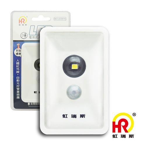 虹瑞斯 HomeResource 電池式人體感應燈 BO-LED010
