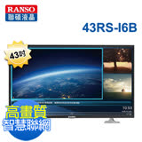 【RANSO 聯碩】43型 智慧聯網 FullHD LED液晶顯示器+視訊盒(43RS-I6B)