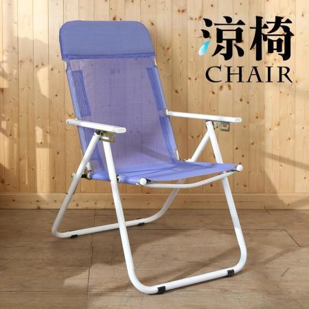 BuyJM 五段式網布折疊涼椅