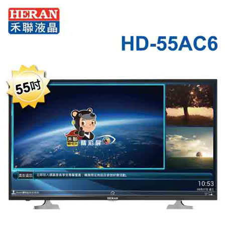 【HERAN禾聯】55吋HERTV 智慧雲端新視界LED液晶顯(HD-55AC6) -friDay購物