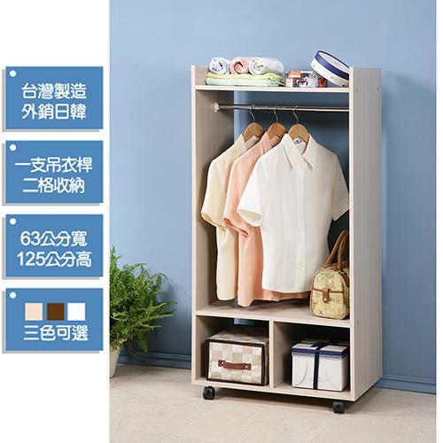 C&B 森下移動式兩尺衣櫥