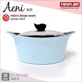 韓國NEOFLAM Aeni系列 28cm陶瓷不沾湯鍋+玻璃鍋蓋-淺藍色 EK-AG-C28