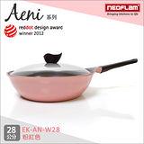 韓國NEOFLAM Aeni系列 28cm陶瓷不沾炒鍋+玻璃鍋蓋-粉紅色 EK-AN-W28