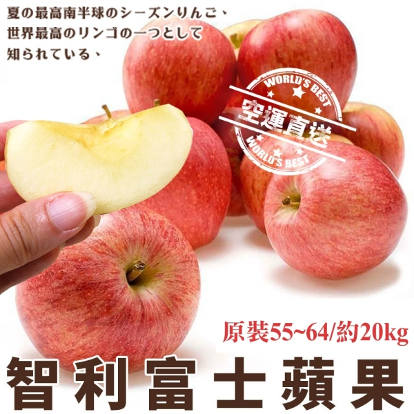 【果之蔬】智利富士蘋果(原裝56~64粒/約20kg±10%)