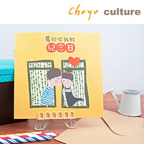 珠友 GB-25006 故事卡(大)/生日卡片/祝福感謝賀卡/創意插畫卡片