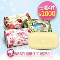 Nesti Dante  義大利手工皂任選3顆$888 再送雅麗噴霧75ml