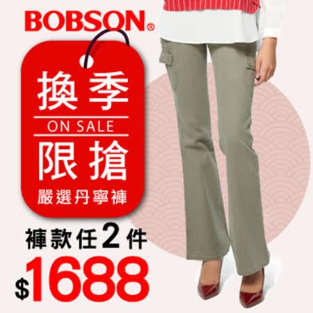 BOBSON  熱銷丹寧褲 任兩件