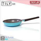韓國NEOFLAM TILY系列 24cm陶瓷不沾平底鍋-青色 EK-TL-F24