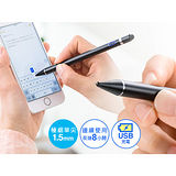 志佳超滑順1.5mm筆尖USB充電主動式觸控筆手寫筆