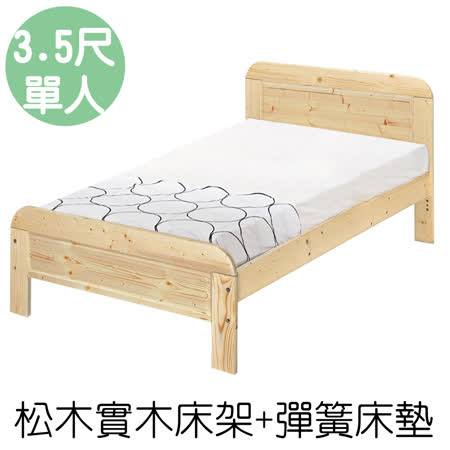 顛覆設計 3.5尺松實木單人床組