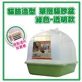 全罩貓臉透明貓砂盆-單層870A(綠)(H562A02-4)