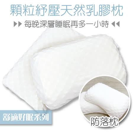 I-JIA Bedding 顆粒防螨乳膠枕2入